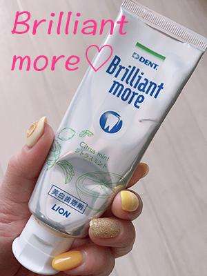 矯正中におすすめの歯磨き粉Brilliant more