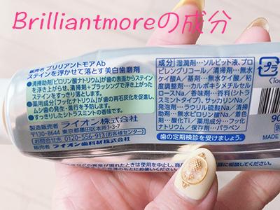 矯正中におすすめの歯磨き粉Brillant moreの成分